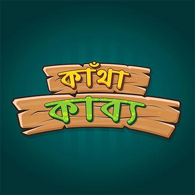 Kantha Kabbo Logo
